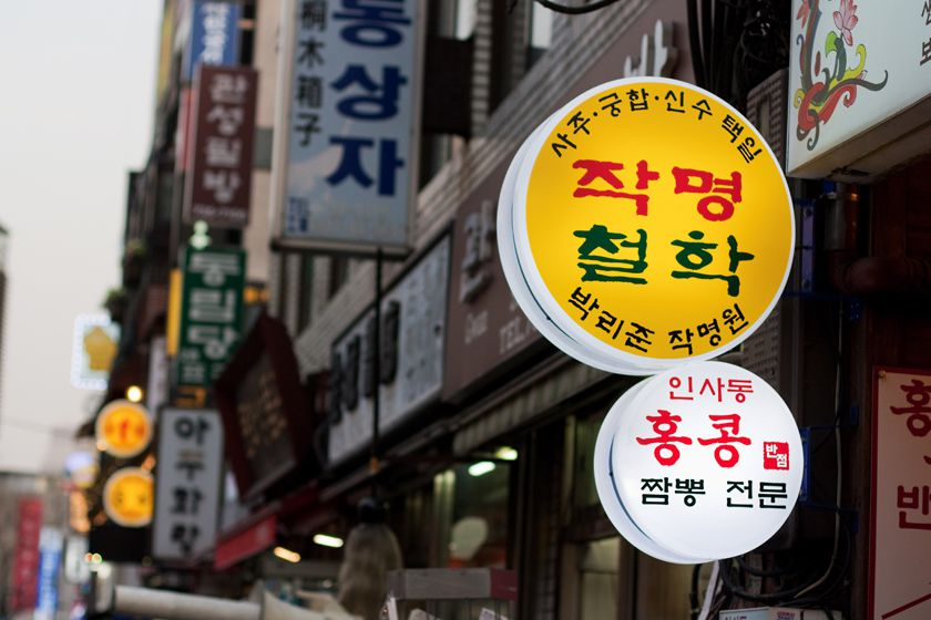 Street signs in Seoul, South Korea